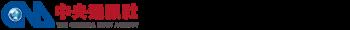 中央通訊社